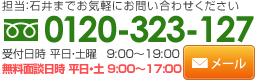 相続税についてのお問い合わせはこちら 0120-323-127 受付時間8時~22時(平日) お問い合わせメールはこちら