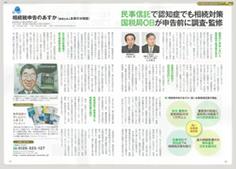 日経MOOK よくわかる相続税 2016年度版 中面
