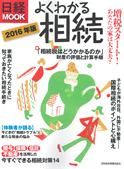 日経MOOK よくわかる相続税 2016年度版 表紙