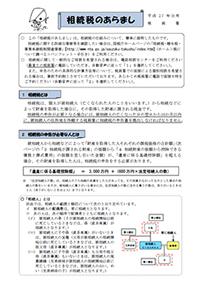 相続税のあらまし(平成27年分用)