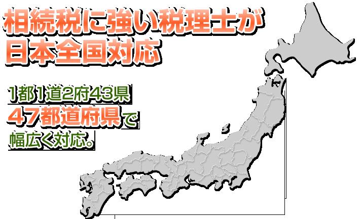 相続税に強い税理士が日本全国対応 1都1道2府43県全国47都道府県で幅広く対応