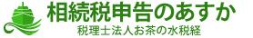 東京都千代田区の税理士事務所 相続税申告のあすか